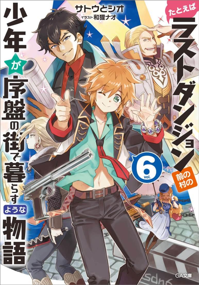 Tatoeba Last Dungeon Mae no Mura no Shounen ga Joban no Machi de Kurasu Youna Monogatari Volume 6