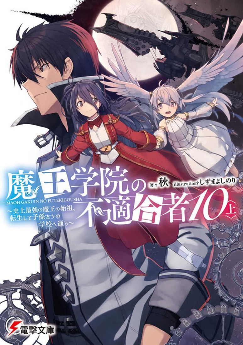 Maou Gakuin Volume 10 Part 1