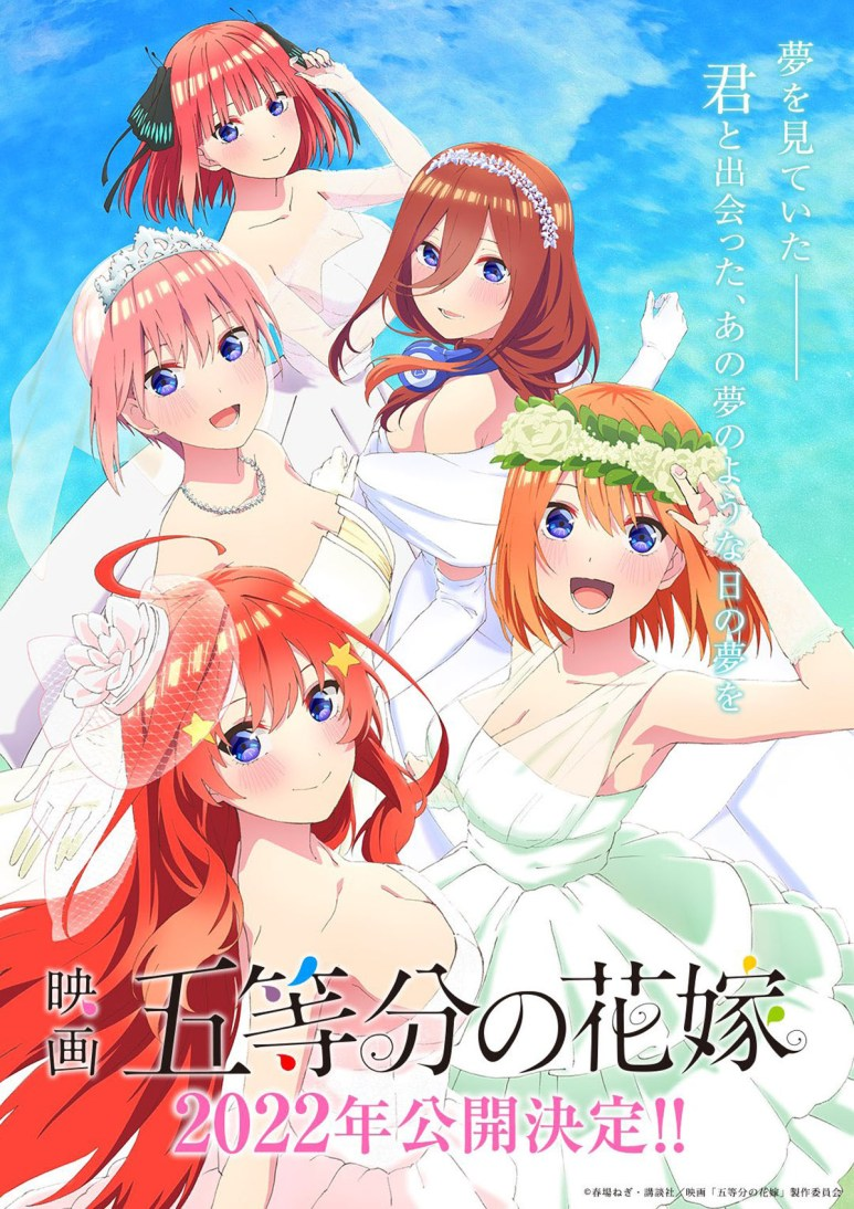 The Quintessential Quintuplets Sequel