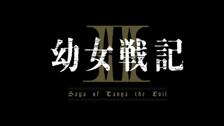 Youjo Senki Season 2