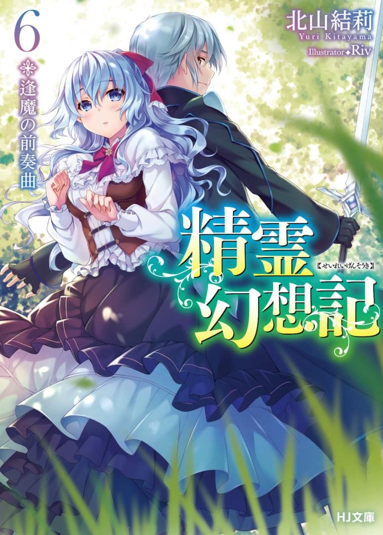 Seirei Gensouki Spirit Chronicles 6