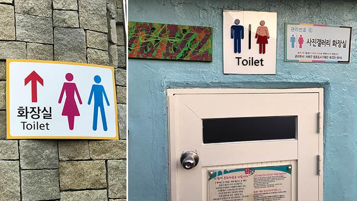 Razones-para-visitar-Corea-del-Sur-baños