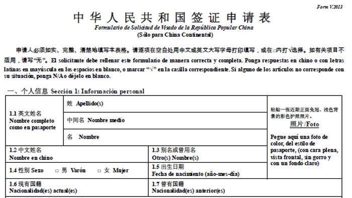 Conseguir-visado-China-documento