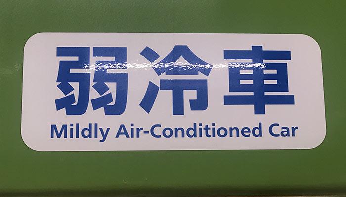 Consejos-para-viajar-Japon-aire_acondicionado