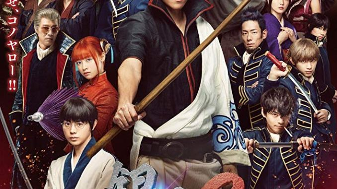Download Movie: Gintama 2: Rules Are Made to Be Broken (2018
