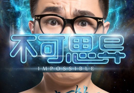 Download Impossible (2015)