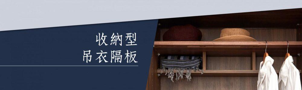 【有限空間,無限延伸】收納型吊衣隔板