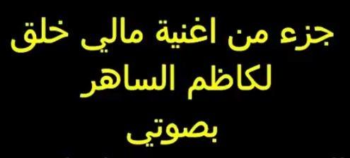 مشاهدة مالى خلق كاظم الساهر بطريقة شات قمر مصر 2018 هتعجبك بالكلمات