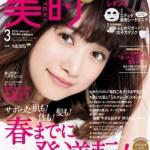 付録が豪華に3つ!美容雑誌「美的」3月号