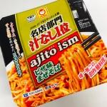 名店部門汁なしNO1!マルちゃん「ajito ism(アジトイズム) ピザ味まぜそば」が新発売!
