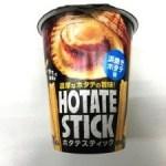 ホタテを今すぐ食べたい方に今すぐ食べて欲しいスナック