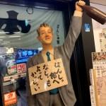 500円でほろよい気分!日本酒マニア必見の「ぽんしゅ館」
