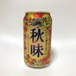この季節しか楽しめないビール「秋味」はやっぱり美味い!