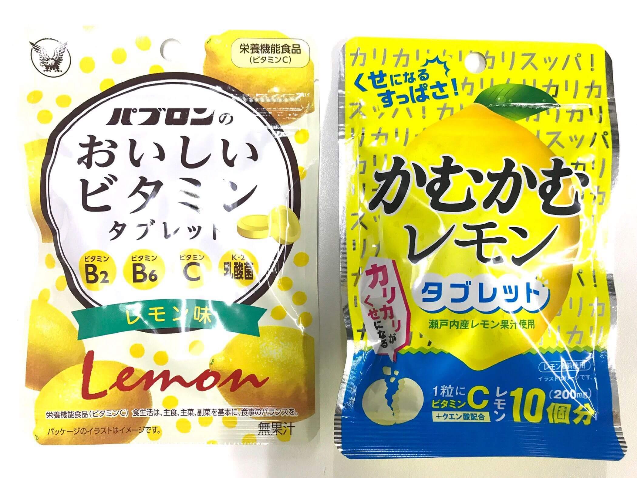 大正製薬 パブロンのおいしいビタミンタブレットと、かむかむレモンタブレット