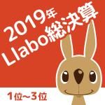 【2019年】Llabo総決算!最も閲覧された記事を発表!【1位〜3位】