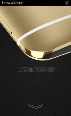 HTC One M9 Plus 4