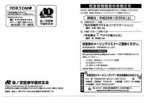 2015年xmasカード(裏)
