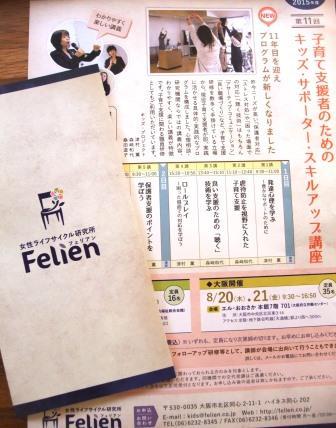 フェリアン2015京都講座