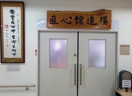 帯津三敬病院 気功道場