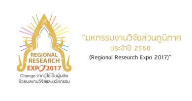 มหกรรมงานวิจัยส่วนภูมิภาค ประจำปี 2560 (Regional Research Expo 2017)