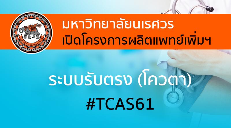 ม.นเรศวร เปิดโครงการผลิตแพทย์เพิ่มฯ ระบบรับตรง (โควตา) #TCAS61
