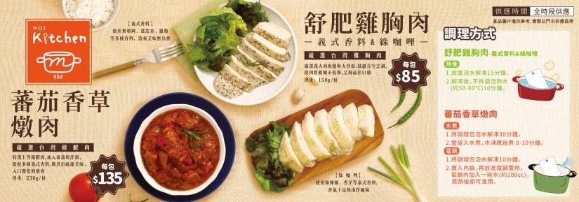 MOS BURGER 摩斯漢堡 》 MOS Kitchen推薦:番茄香草燉肉、舒肥雞胸肉(義式香料&綠咖哩)調理包~