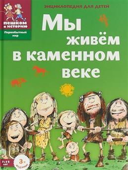 """Книга """"Мы живем в каменном веке. Энциклопедия для детей ..."""