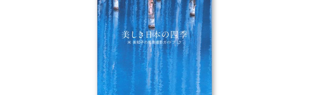 美しき日本の四季米 美知子の風景撮影ガイドブック