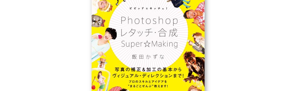 ビビッド&キッチュ!Photoshop レタッチ・合成 Super☆Making