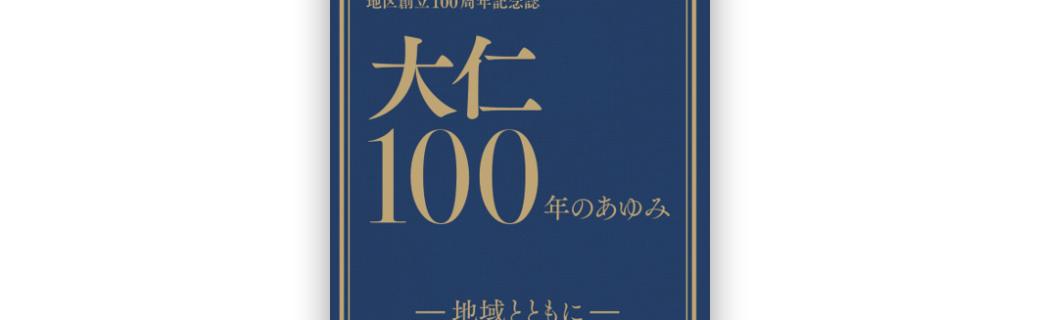 地区創立100周年記念誌大仁100年のあゆみー地域とともにー