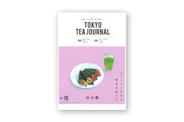 TOKYO TEA JOURNAL Vol.15