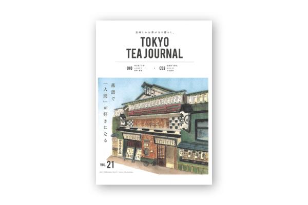 TOKYO TEA JOURNAL Vol.21