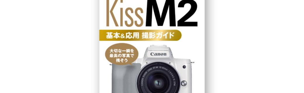 今すぐ使えるかんたんminiCanon EOS Kiss M2基本&応用 撮影ガイド