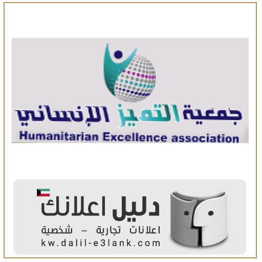 جمعية خيريه – هبتي للتبرعات العينية