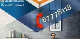 شراء اثاث مستعمل بالكويت 67778118