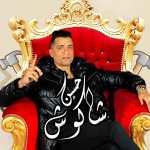 حسن شاكوش مطرب المهرجانات والبوم امى العزيزة