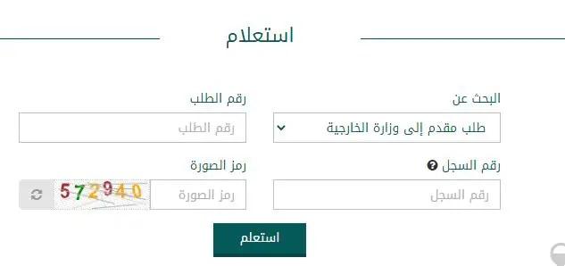 تعديل مستند تأشيرة زيارة عائلية