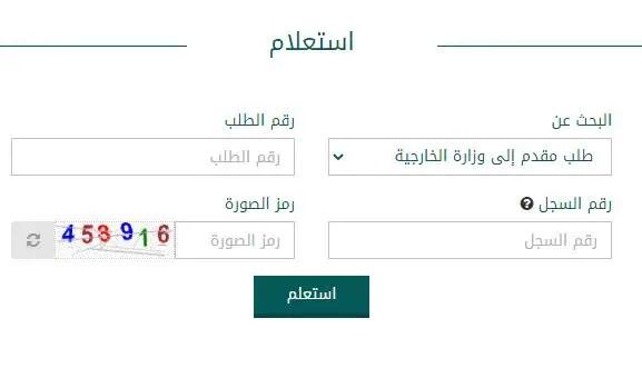 تعديل مستند تأشيرة