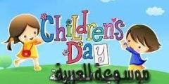 تاريخ عيد الطفولة