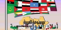 ألوان أعلام الدول العربية ومعناها