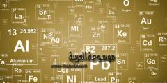تعريف الفلزات القلوية ومكان تواجدها في الجدول الدوري