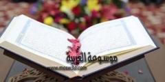 قصص للأطفال عن حب القرآن… إليك بعض القصص عن حب القرأن من أجل طفلك