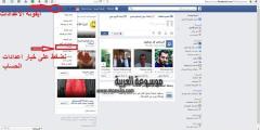 كيفية تفعيل زر المتابعة على الفيس بوك؟