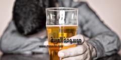 أضرار تأثير الكحول على جسم الانسان