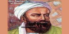 علماء الفيزياء المسلمين .. تعرف عليهم