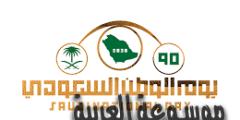 فاعليات واجازات واحتفالات اليوم الوطنى السعودى 90