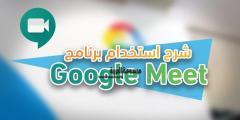 ماهو برنامج جوجل مييت