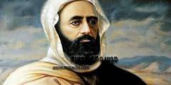 حياة الأمير عبد القادر الجزائري