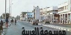 مقالة حول مدينة العمارة في بغداد