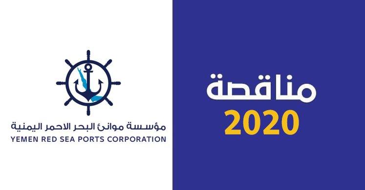 صورة اعلان المناقصة رقم (3) لسنة 2020م بخصوص إنشاء سقف حماية للمحولات داخل المستودع الخرساني رقم 2
